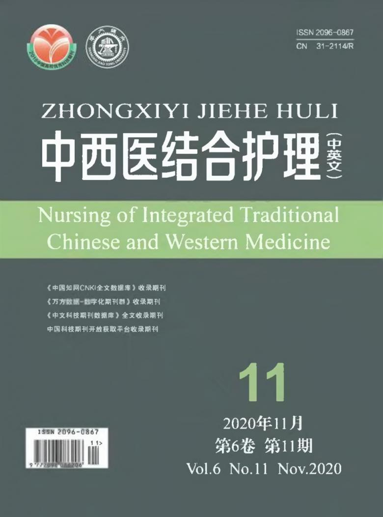 中西医结合护理