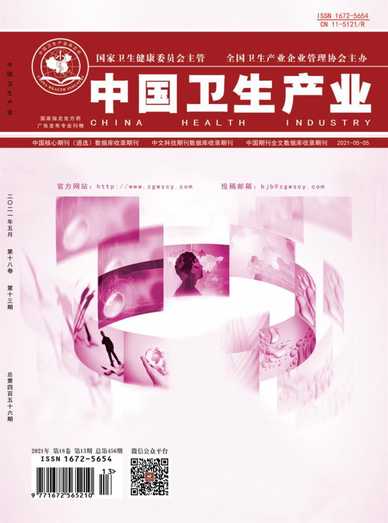 中国卫生产业杂志