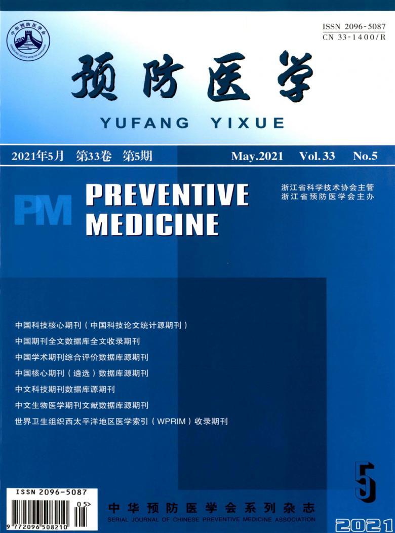 预防医学杂志