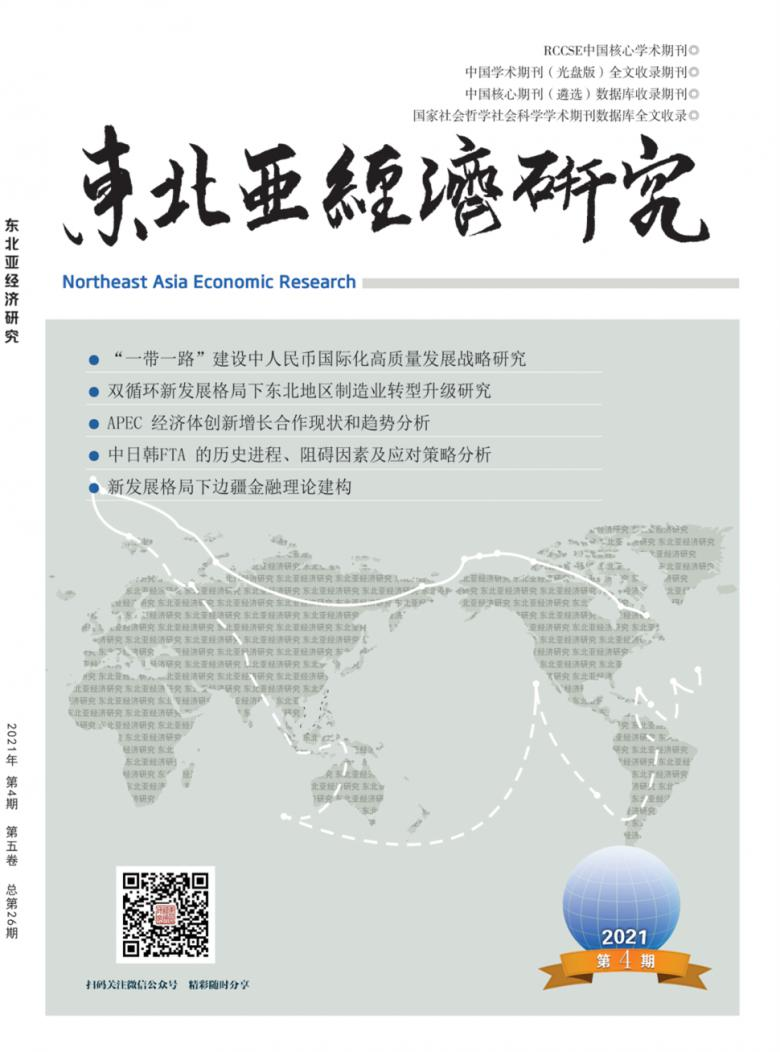 东北亚经济研究杂志