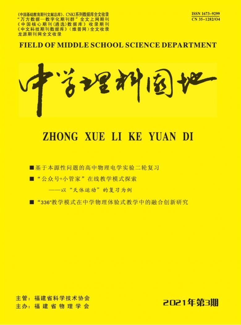 中学理科园地杂志