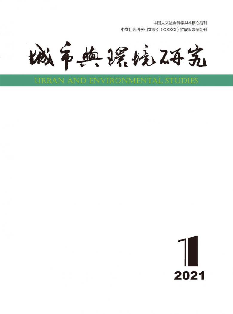 城市与环境研究杂志