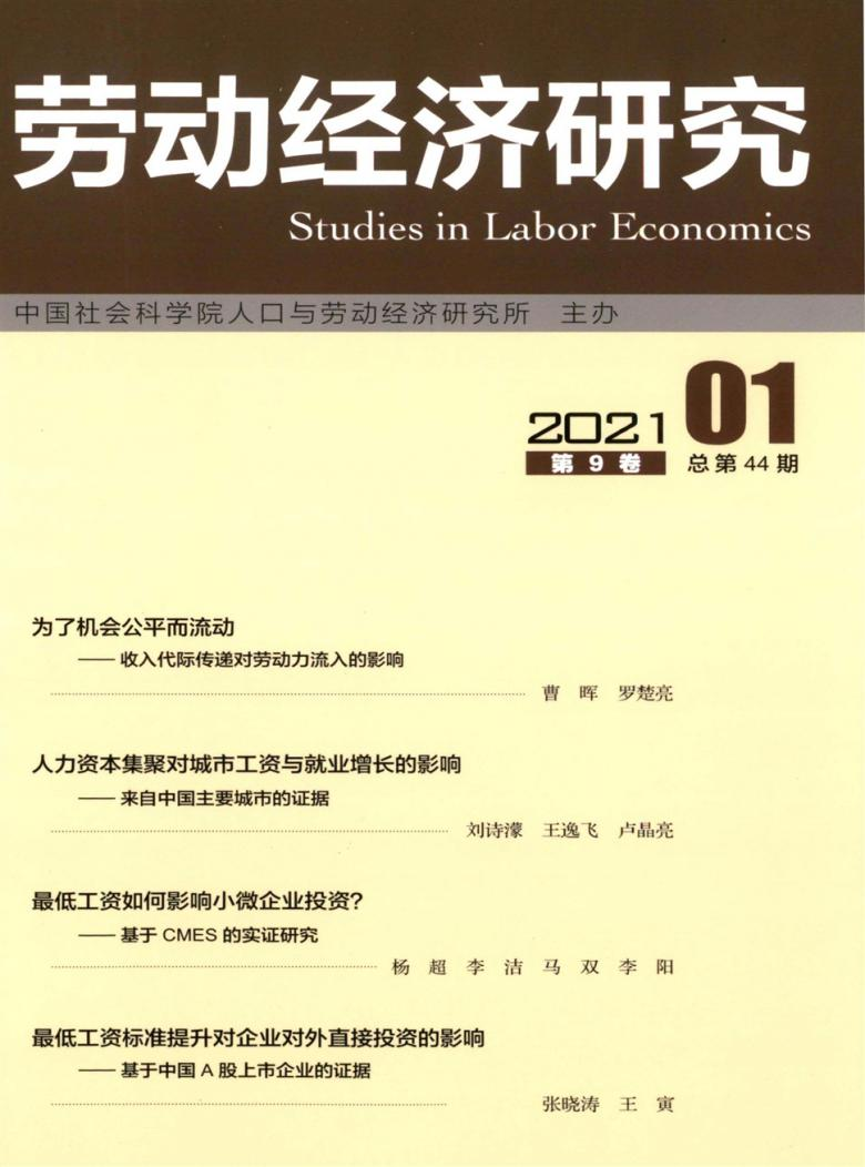 劳动经济研究杂志