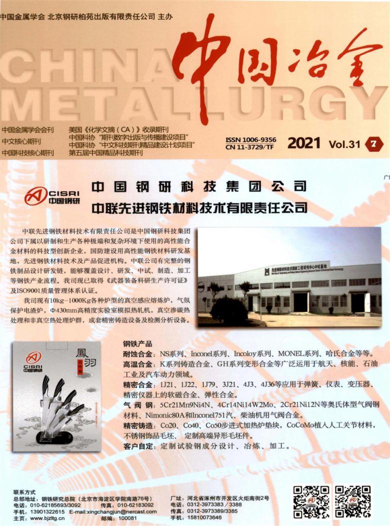 中国冶金杂志