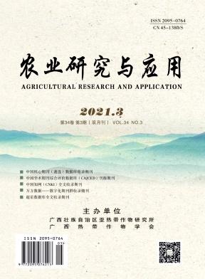农业研究与应用杂志