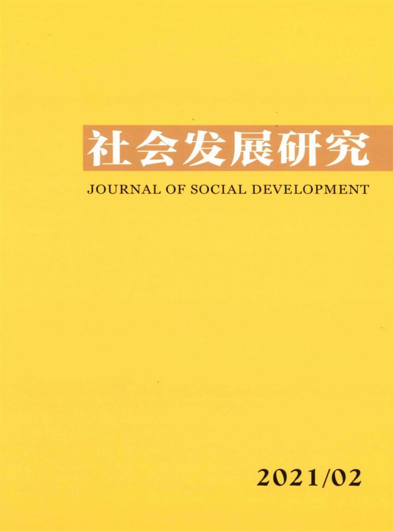 社会发展研究杂志