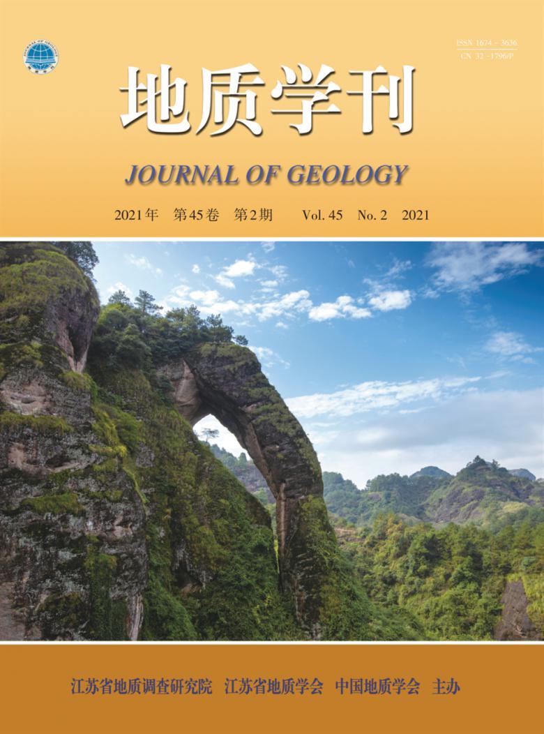 地质学刊杂志