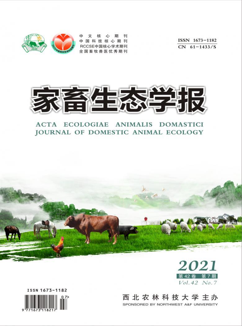 家畜生态学报杂志
