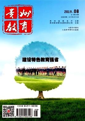 贵州教育杂志