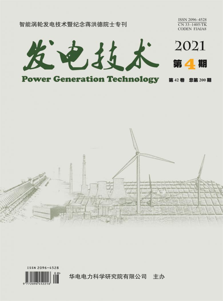 发电技术杂志