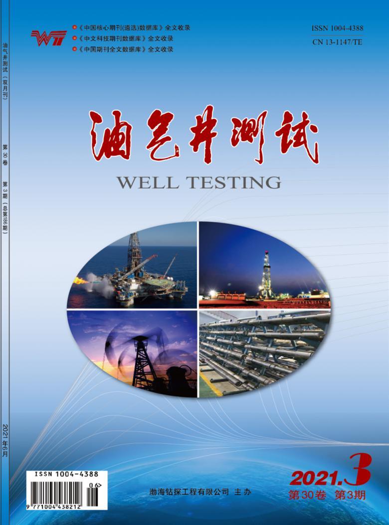油气井测试杂志
