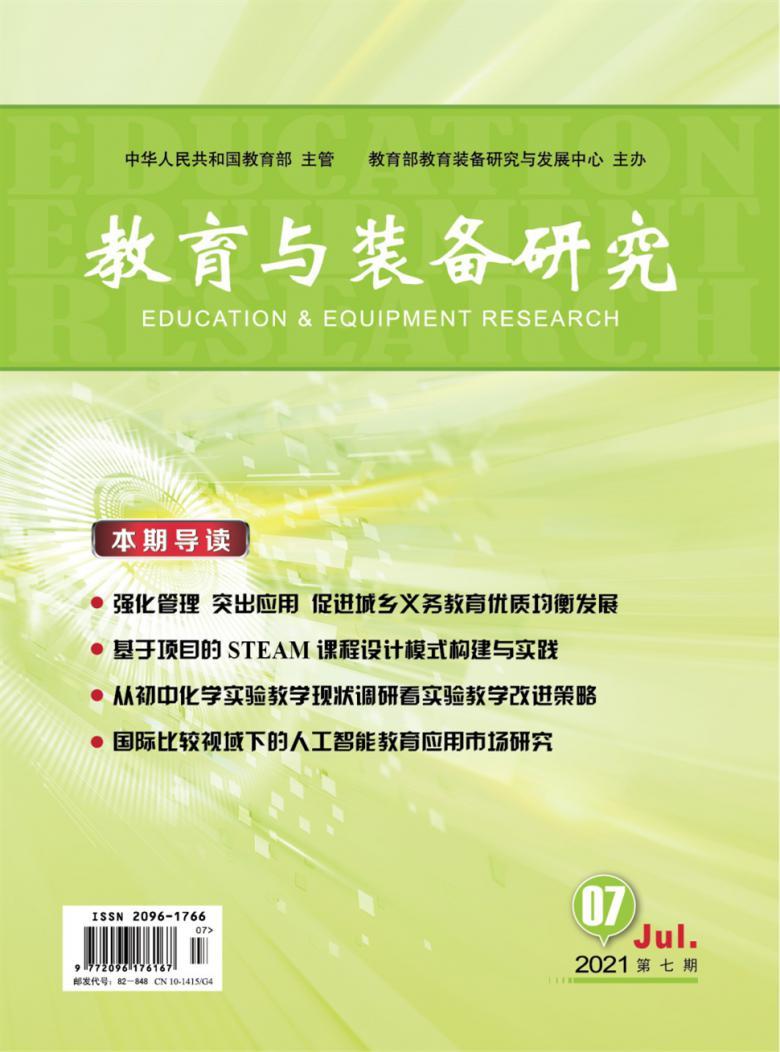 教育与装备研究杂志