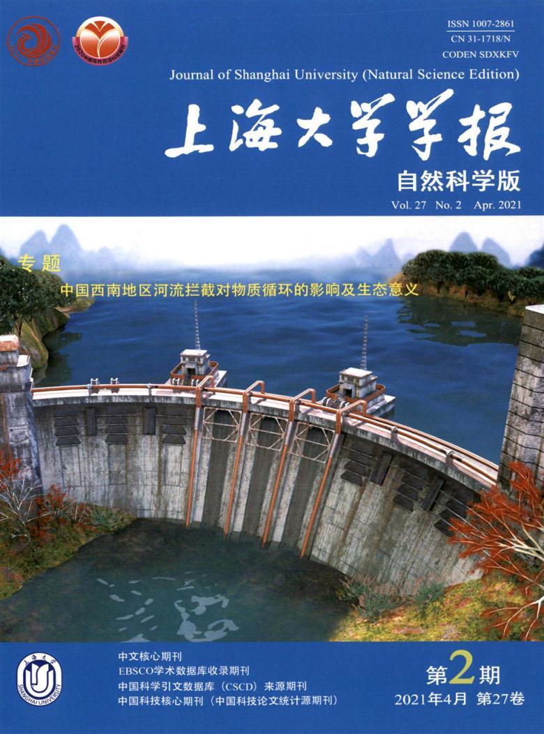 上海大学学报杂志