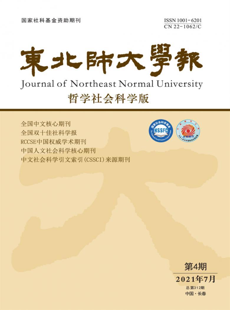 东北师大学报杂志