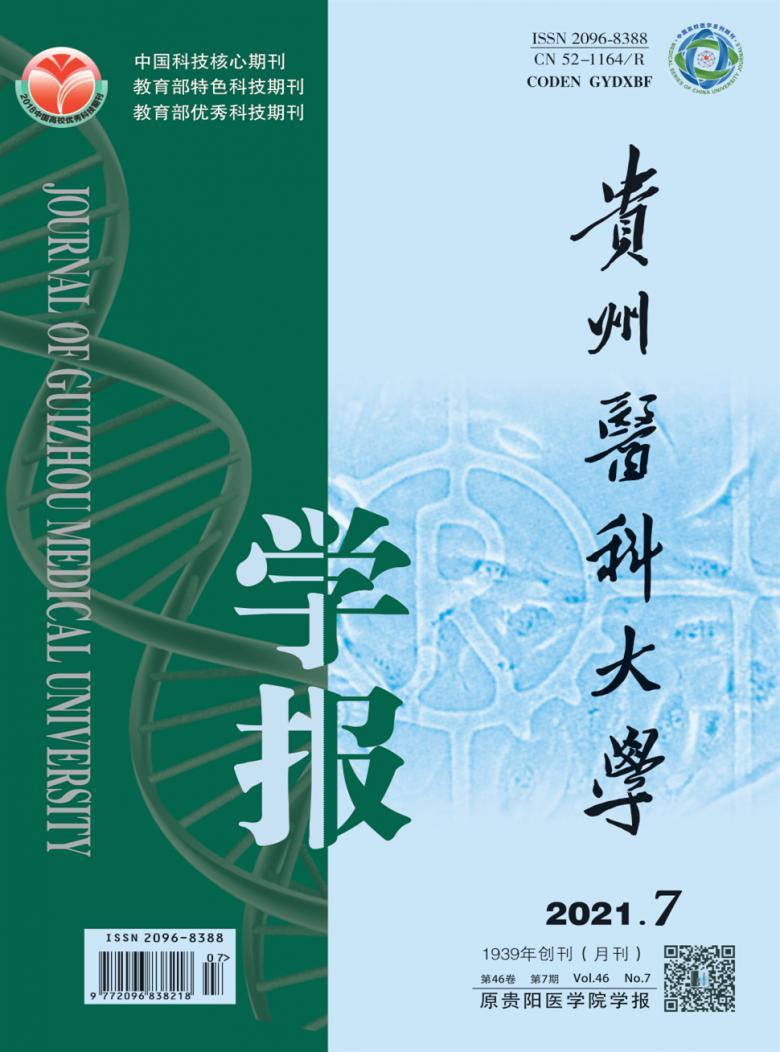 贵州医科大学学报杂志