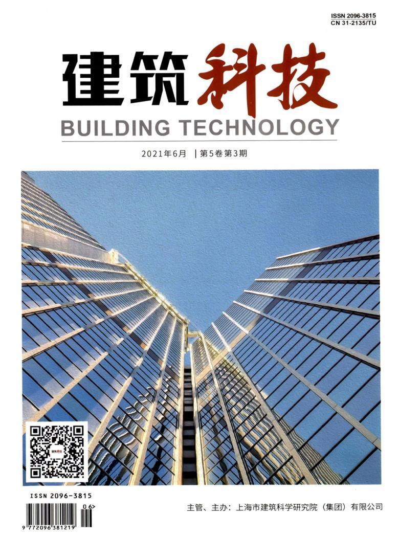 建筑科技杂志