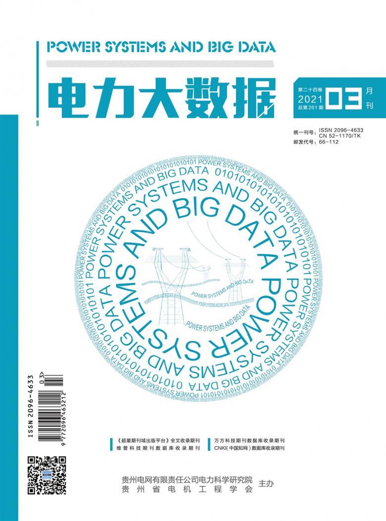 电力大数据杂志