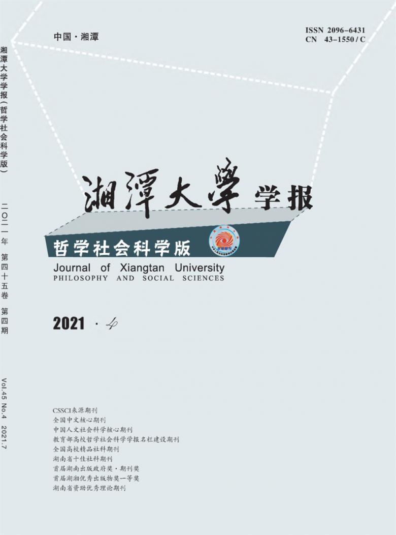 湘潭大学学报杂志