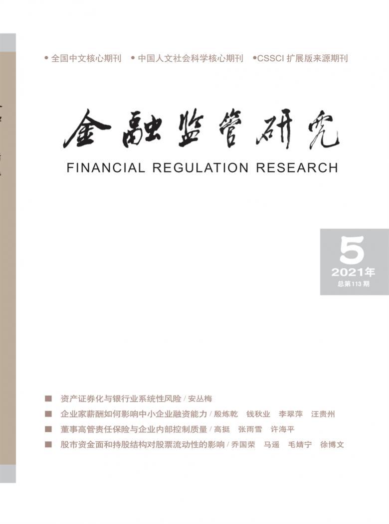 金融监管研究杂志