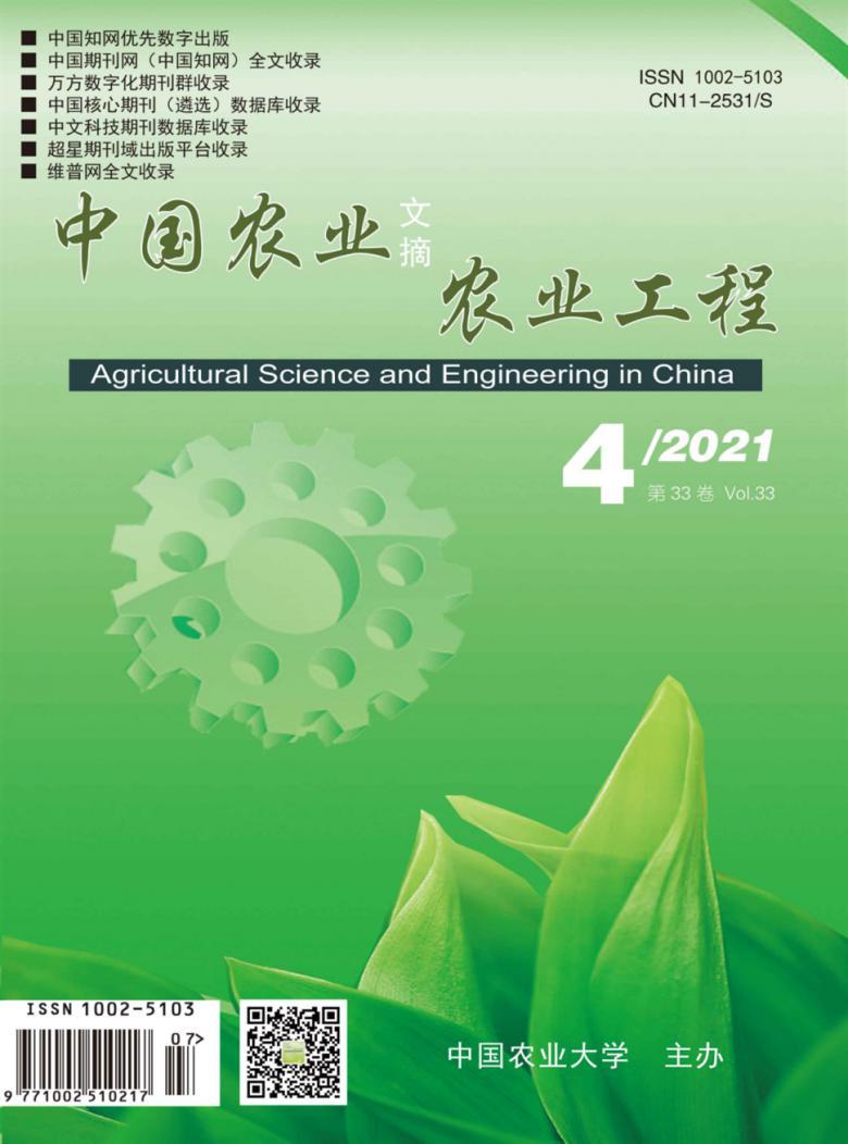 中国农业文摘论文