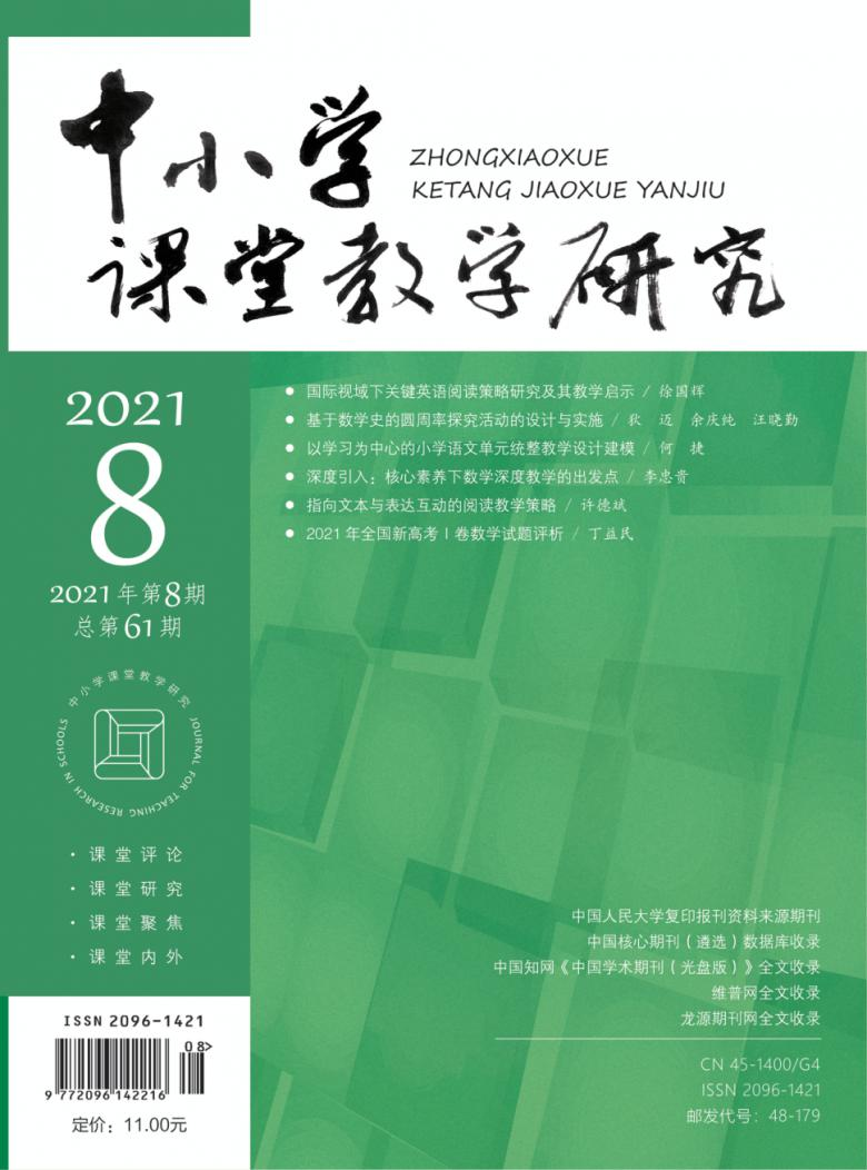 中小学课堂教学研究杂志