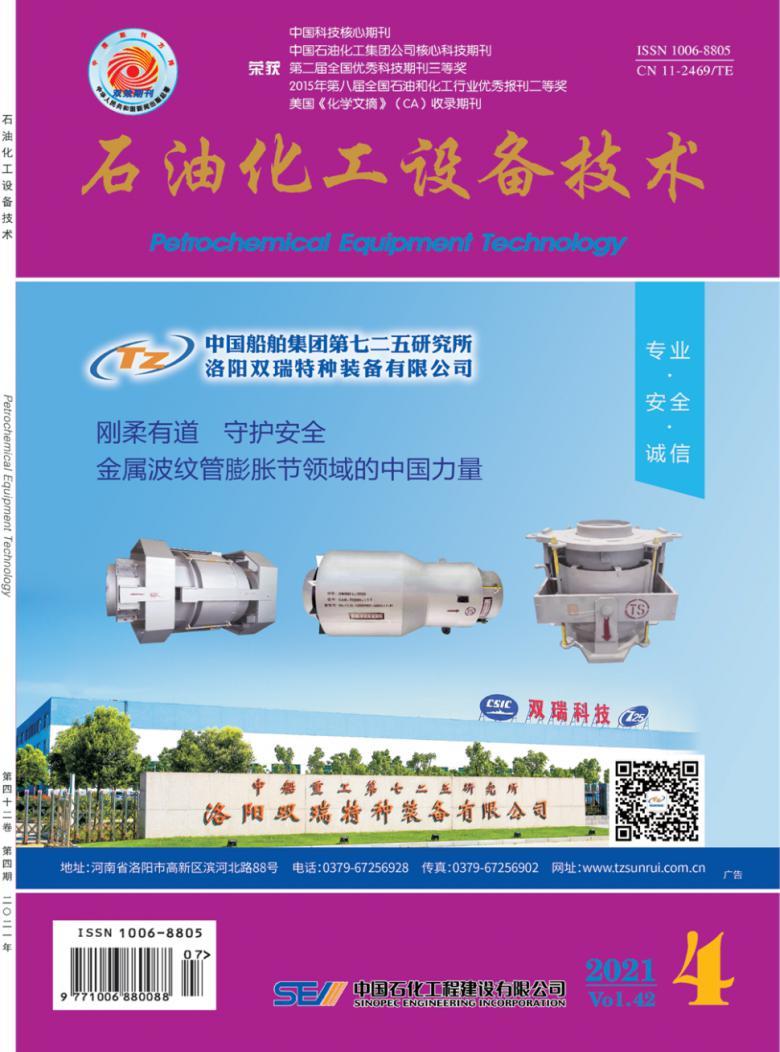 石油化工设备技术杂志