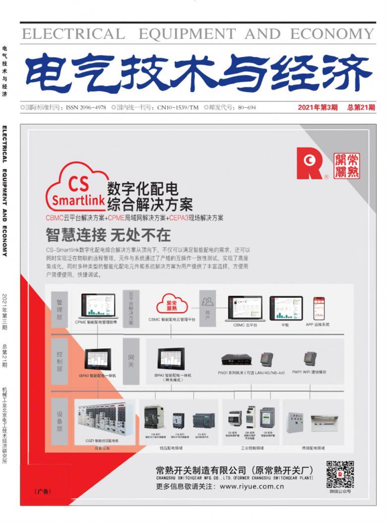 电气技术与经济杂志
