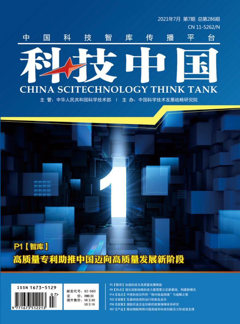 科技中国杂志