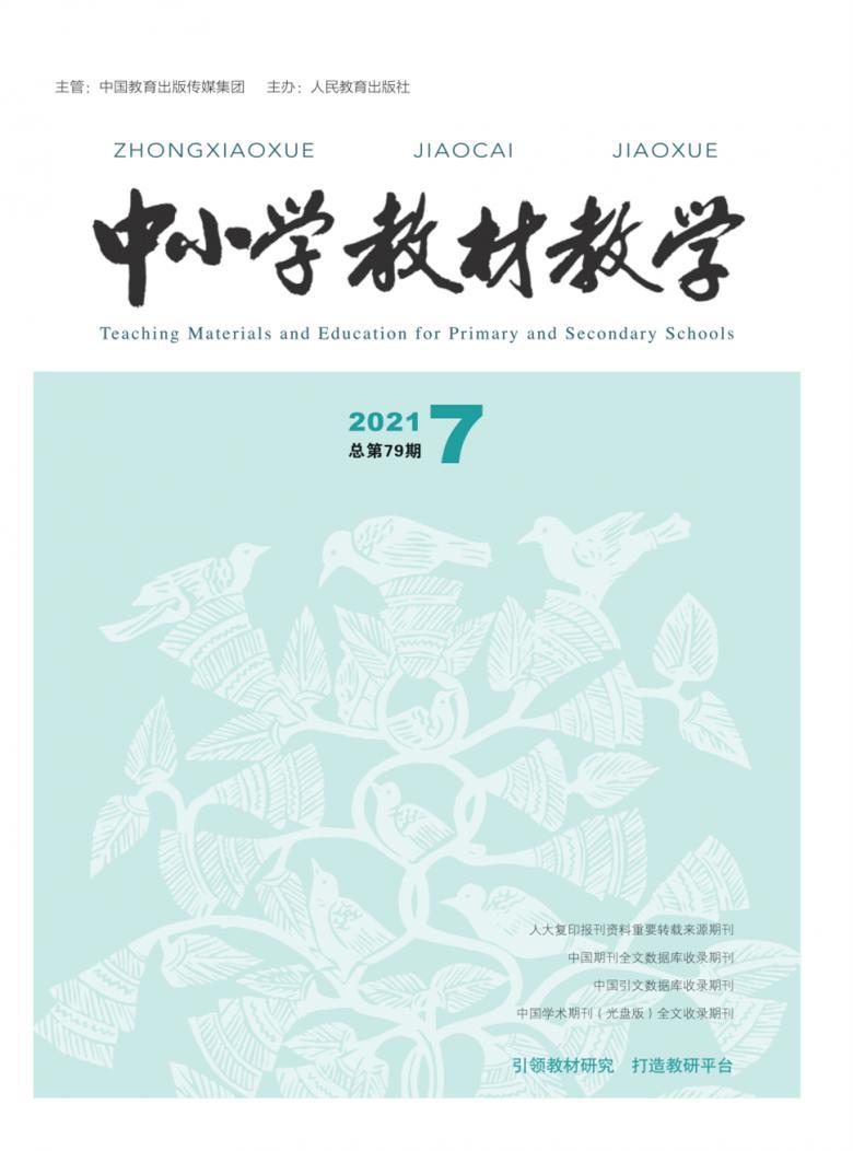 中小学教材教学杂志