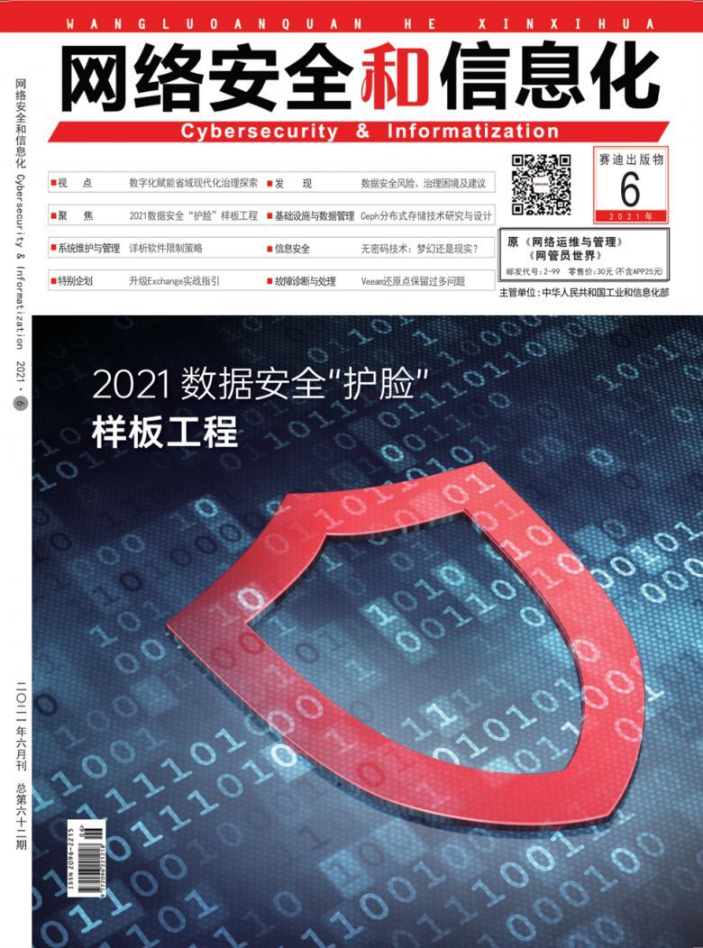 网络安全和信息化杂志