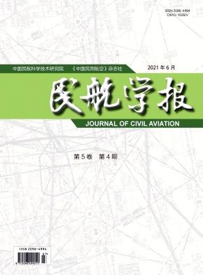 民航学报杂志
