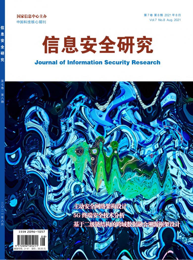 信息安全研究杂志