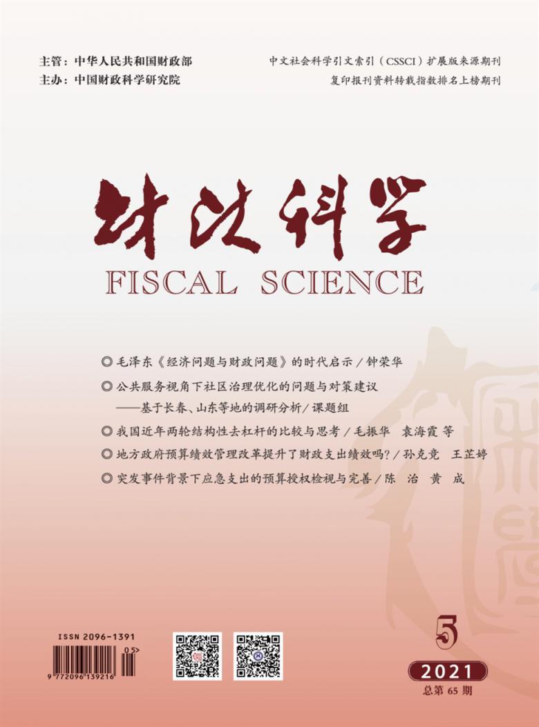 财政科学杂志