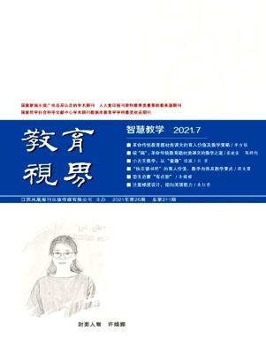 教育视界杂志