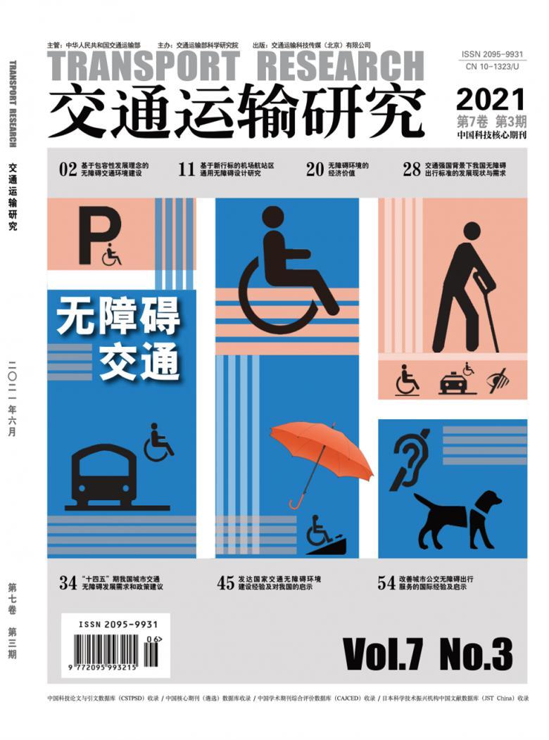 交通运输研究杂志
