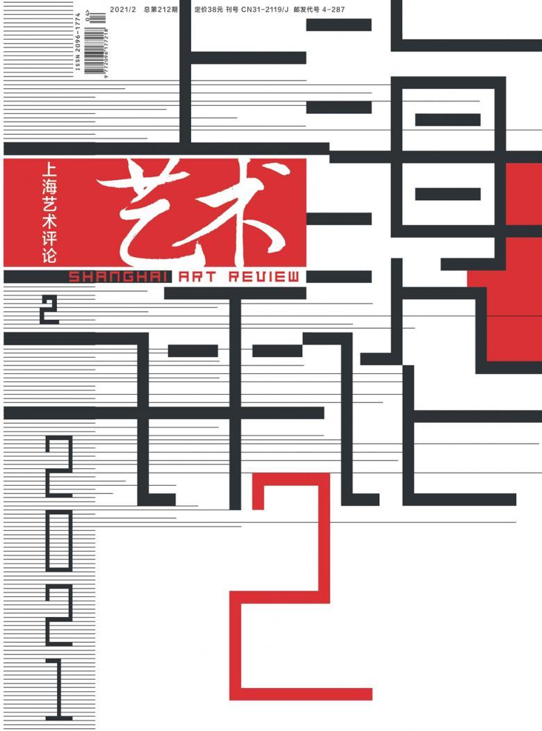 上海艺术评论杂志