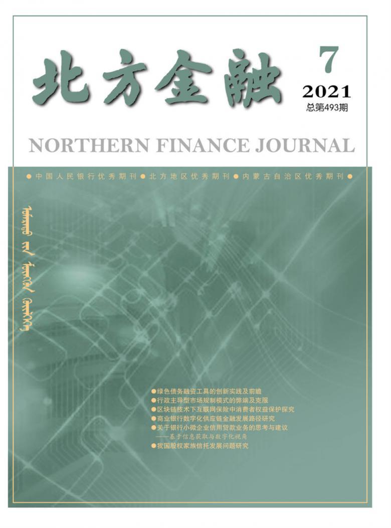 北方金融杂志